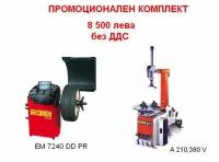 Машина за монтаж и баланс на гуми в сервиз
