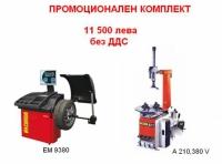 Оборудване и съоръжения за сервизи и цехове