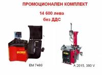 Машини за сервизи и авторемонтни работилници